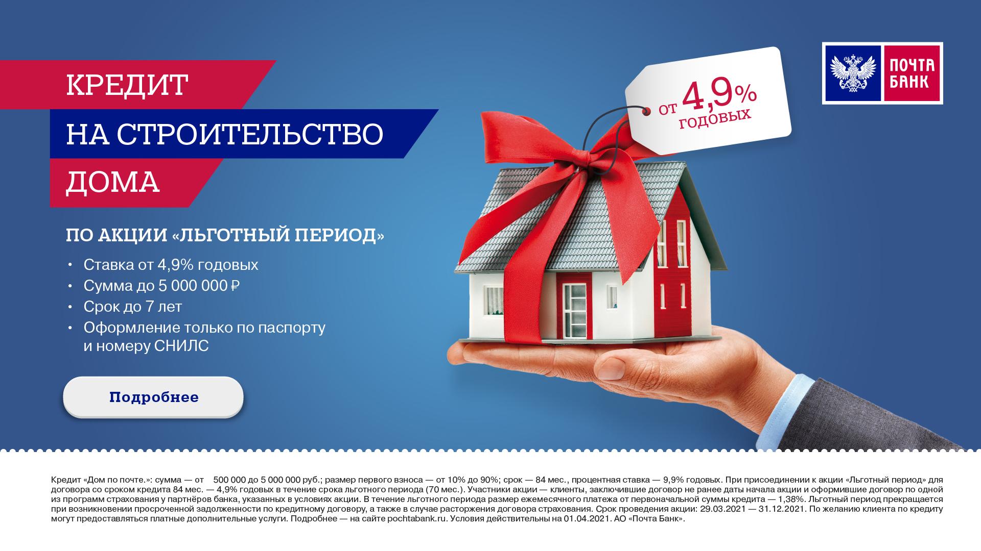 кредит в почта банк